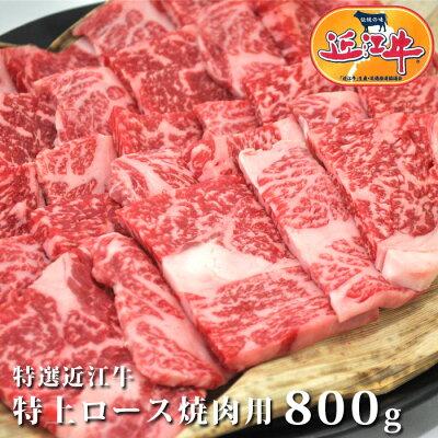 とろけるっ!特選近江牛焼肉用800g