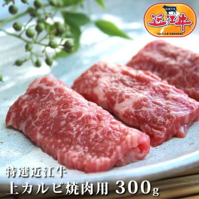 【送料無料】特選近江牛上カルビ焼肉用300g
