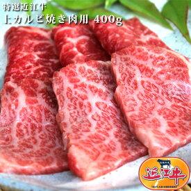 特選 近江牛 上 カルビ 焼肉 用 400g松阪牛 神戸牛 と並ぶ 国産 黒毛和牛 滋賀県 国産牛 牛肉 肉