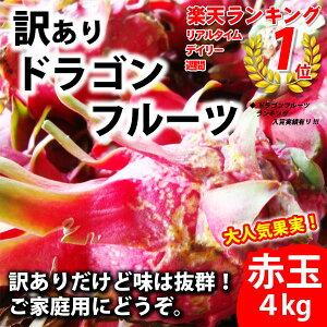 【送料無料】訳ありドラゴンフルーツ 赤玉4kg箱【楽天...