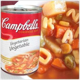 【 キャンベル ベジタリアンべジタブル 1缶298g (2〜3人前) 】本格派スープより正直美味しいです(笑)