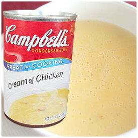 【 キャンベル クリームチキン 1缶298g (2〜3人前) 】本格派スープより正直美味しいです(笑)
