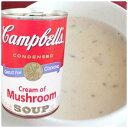 【 キャンベルスープ マッシュルーム 1缶298g (2〜3人前) 】本格派スープより正直美味しいです(笑)