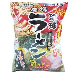 【沖縄ソバ 沖縄そば】琉球ラーメン2食入り 袋タイプ(生めん)