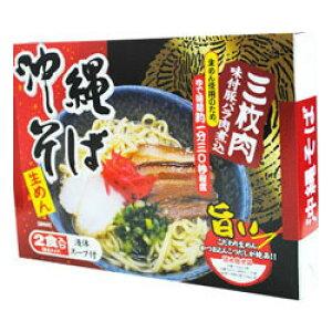 【沖縄ソバ】沖縄そば2食入り 味付け豚バラ肉入り