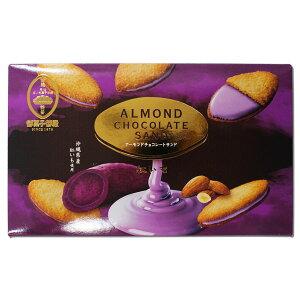 アーモンドチョコサンド 紅いも 12枚入り ×3セット