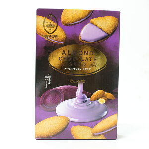 アーモンドチョコサンド 紅いも 8枚入り ×3セット