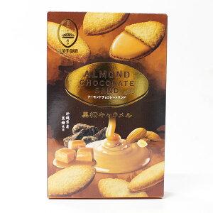 アーモンドチョコサンド 黒糖キャラメル 8枚入り ×3セット