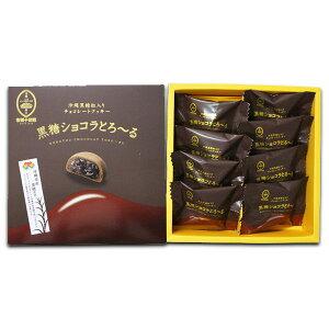 黒糖ショコラとろ〜る8個入り ×3個セット