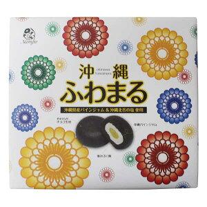 沖縄ふわまる 12個沖縄県産パインジャム&沖縄北谷の塩使用