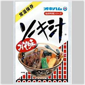 【 沖縄 オキハム 】コクのある美味しさ!ソーキ汁