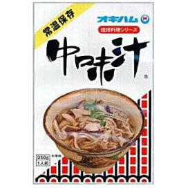 【 沖縄 オキハム 】あっさりとしたくせのない美味しさ!中味汁  350g