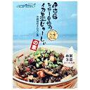 【 沖縄 オキハム 】海の香りと旨味をお楽しみください!伊江島おっかー自慢のイカ墨じゅーしぃ