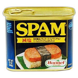 【まとめ買いでお得♪】ホーメル スパム 減塩 340g ×6缶セット【沖縄県 スパム SPAM ポーク ポークランチョンミート ホーメル HORMEL うす塩味 うす塩 減塩】