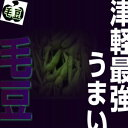 期間限定!津軽最強うまい「毛豆」枝付き3kg 5980円【送料込み】【クール便】