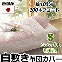 【純国産白カバー】 ファスナー式の敷き布団カバー 和布団シングル 105×200cm / 日本製 綿100% 200本ブロード