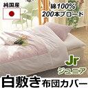 【純国産白カバー】 ファスナー式の敷き布団カバー ジュニア 90×190cm / 日本製 綿100% 200本ブロード