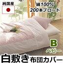 【純国産白カバー】 ファスナー式の敷き布団カバー ベビー 90×135cm / 日本製 綿100% 200本ブロード