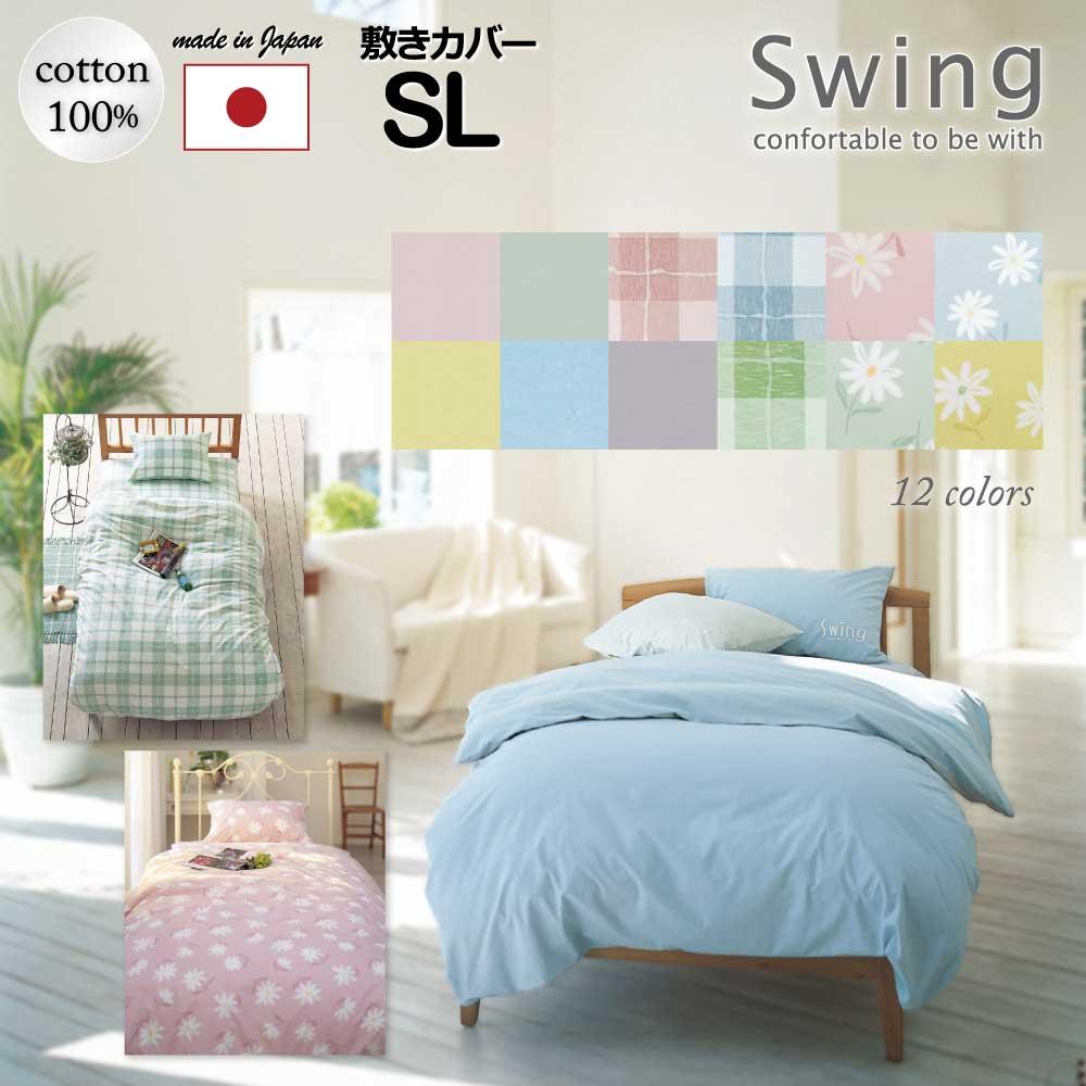 スイングシリーズ 落ち着いた色 敷布団カバー シングルロング 105×215cm 日本製 綿100% ファスナー式 無地 花柄 チェック ピンク ブルー グリーン マスタード グレー