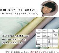 日本製,国産,綿100%,コットン100%,コットン,快適,さっぱり,掛け布団カバー,掛けカバー,落ち着いた色,スイング,スイングシリーズ,無地,花柄,フラワー,ピンク,ブルー,グリーン,ベージュ,グレー,シングル,シングルロング