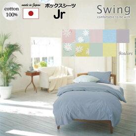 スイングシリーズ 落ち着いた色 ベッド用ボックスシーツ セミシングル 91×200×マチ28cm マットレス厚み20cm位まで 日本製 綿100% 天地ゴム付き 無地 花柄 ピンク ブルー グリーン ベージュ グレー