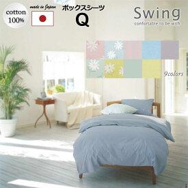 スイングシリーズ 落ち着いた色 ベッド用ボックスシーツ クイーン 160×200×マチ28cm マットレス厚み20cm位まで 日本製 綿100% 天地ゴム付き 無地 花柄 ピンク ブルー グリーン ベージュ グレー
