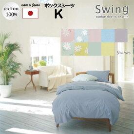 スイングシリーズ 落ち着いた色 ベッド用ボックスシーツ キング 180×200×マチ28cm マットレス厚み20cm位まで 日本製 綿100% 天地ゴム付き 無地 花柄 ピンク ブルー グリーン ベージュ グレー