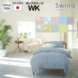 スイングシリーズ 落ち着いた色 ベッド用ボックスシーツ ワイドキング 194×200×マチ28cm マットレス厚み20cm位まで 日本製 綿100% 天地ゴム付き 無地 花柄 ピンク ブルー グリーン ベージュ グレー