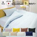 枕カバー 35×50 43×63cm 50×70 日本製 綿100% 35×70cm 45×90 50×90cm 封筒型 カラープラスシリーズ すっきりし…