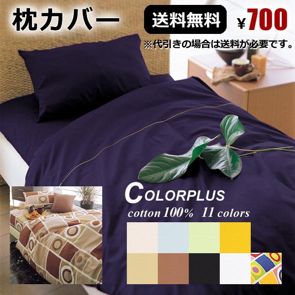 カラープラスシリーズ すっきりした色 枕カバー 45×90cm 35×70cm 日本製 綿100% 封筒型 無地/幾何柄 ピンク/ブルー/グリーン/イエロー/ベージュ/ブラウン/ネイビー/ブラック/ホワイト/マルチカラー メール便 送料無料