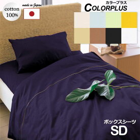 カラープラスシリーズ すっきりした色 ベッド用ボックスシーツ セミダブル 120×200×マチ28cm マットレス厚み20cm位まで 日本製 綿100% 天地ゴム付き 無地 幾何柄 ピンク ブルー グリーン イエロー ベージュ ブラウン ネイビー ブラック ホワイト マルチカラー