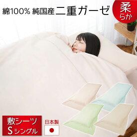 日本製 形が選べる 敷き布団カバー シーツ シングル 綿100% ガーゼ 105×210cm フラットシーツ ワンタッチ フィットシーツ ポケットシーツ あったか やわらか お肌に優しい ダブルガーゼ 2重 ギフト