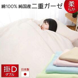 掛け布団カバー ダブル 二重ガーゼ 日本製 190×210cm 綿100% あったか やわらか お肌に優しい ガーゼ ダブルガーゼ ダブルロング ホテル 旅館 ギフト