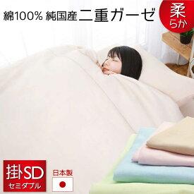 掛け布団カバー セミダブル 二重ガーゼ 日本製 170×210cm 綿100% あったか やわらか お肌に優しい ガーゼ ダブルガーゼ セミダブルロング ホテル 旅館 ギフト