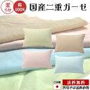 枕カバー ピロケース 35×50 43×63cm 日本製 綿 綿100% ガーゼ やわらか 35×50cm ファスナー式 ピローケース まくら…