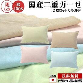 5%オフ 枕カバー ピロケース 同色2枚セット 35×50 43×63cm 日本製 綿 綿100% ガーゼ やわらか 35×50cm ファスナー式 ピローケース まくらカバー ダブルガーゼ 大判 中判 メール便 送料無料 ギフト