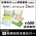 ★色柄おまかせ枕カバー 同じもの2枚セット 43×63cm / 日本製 ★在庫処分・お買い得・メール便対応・送料無料★ ランキングお取り寄せ