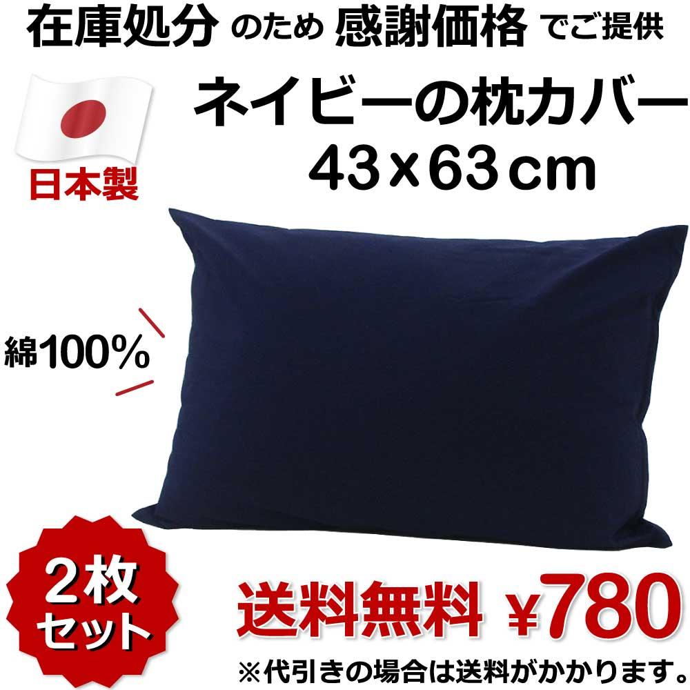 ネイビーの枕カバー 2枚セット 43×63cm 日本製 綿100% ファスナー式 無地 ネイビー メール便 送料無料