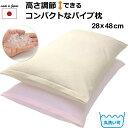 在庫処分・お買い得 コンパクトなパイプ枕 28×48cm 日本製 ポリエチレンパイプ100% 側地は綿100% 枕カバー付き 洗える 無地 ストライプ アイボリー ピンク ギフト