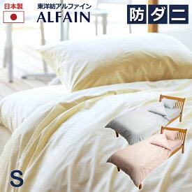 防ダニ アルファイン 布団カバー 掛け布団カバー シングル 日本製 150×210cm 高密度生地 ツルツル さらさら 洗濯機可 シングルロング ホテル 旅館 ギフト