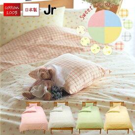 スイートシリーズ パステル色 掛け布団カバー セミシングル 135×185cm 日本製 綿100% ファスナー式 無地 花柄 チェック ピンク ブルー グリーン イエロー