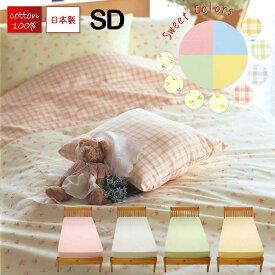 スイートシリーズ パステル色 ベッド用ボックスシーツ セミダブル 120×200×マチ28cm マットレス厚み20cm位まで 日本製 綿100% 天地ゴム付き 無地 花柄 チェック ピンク ブルー グリーン イエロー