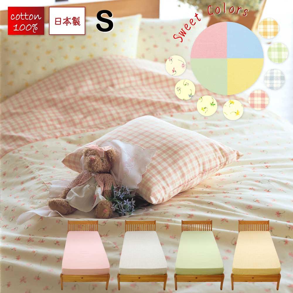 スイートシリーズ パステル色 ベッド用ボックスシーツ シングル 100×200×マチ28cm マットレス厚み20cm位まで 日本製 綿100% 天地ゴム付き 無地 花柄 チェック ピンク ブルー グリーン イエロー