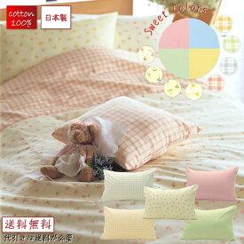 スイートシリーズ パステル色 枕カバー 43×63cm 35×50cm 日本製 綿100% ファスナー式 無地 花柄 チェック ピンク ブルー グリーン イエロー メール便 送料無料