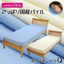 ベッドシーツ ボックスシーツ クイーン 日本製 パイル 綿100% 160×200×マチ28cm シンカーパイル パイル編み タオル…