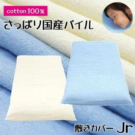 シンカーパイル編み 敷布団カバー セミシングル 90×185cm 純国産品 綿100% パイル地 吸汗 速乾 ファスナー式 無地 ブルー アイボリー