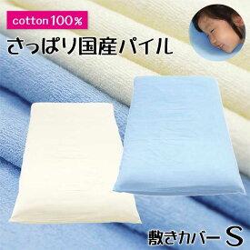 シンカーパイル編み 敷布団カバー シングル 105×210cm 純国産品 綿100% パイル地 吸汗 速乾 ファスナー式 無地 ブルー アイボリー