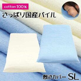 シンカーパイル編み 敷布団カバー シングルロング 105×215cm 純国産品 綿100% パイル地 吸汗 速乾 ファスナー式 無地 ブルー アイボリー