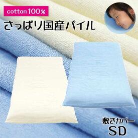 シンカーパイル編み 敷布団カバー セミダブル 125×210cm 純国産品 綿100% パイル地 吸汗 速乾 ファスナー式 無地 ブルー アイボリー