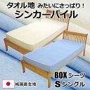 【純国産シンカーパイル】 ベッド用ボックスシーツ シングル 100×200×マチ25cm(マットレス厚み18cm位まで) / さっぱり爽快 綿100%